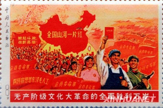 The Whole Country is Red Stamps