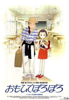 Only Yesterday Best Anime